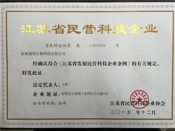 江苏省民营科技企业认定证书