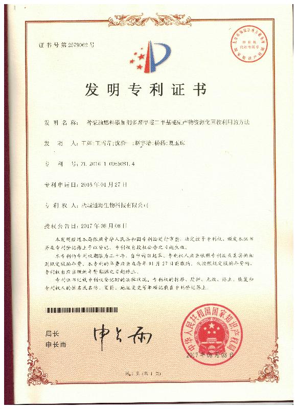 授权发明专利(一种柴油燃料添加剂多聚甲醛二甲基醚副产物资源化回收利用的方法)
