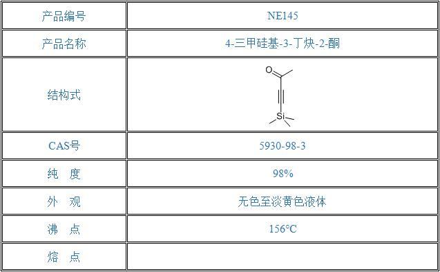 4-三甲硅基-3-丁炔-2-酮(5930-98-3)