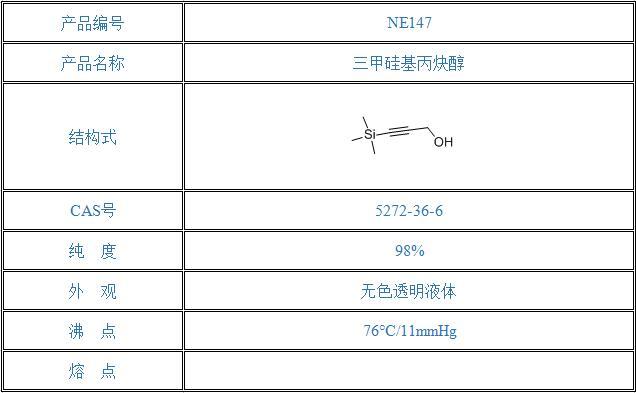 三甲硅基丙炔醇(5272-36-6)