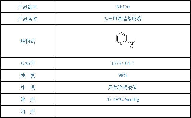 2-三甲基硅基吡啶(13737-04-7)