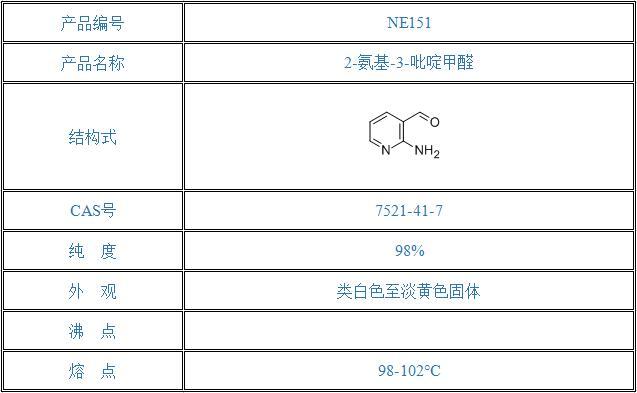 2-氨基-3-吡啶甲醛(7521-41-7)