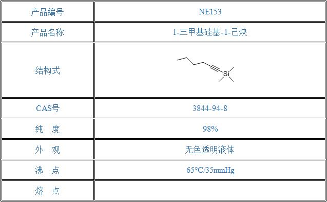 1-三甲基硅基-1-己炔(3844-94-8)