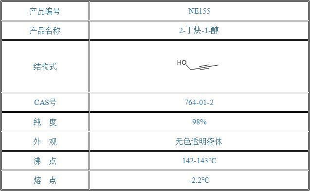2-丁炔-1-醇(764-01-2)