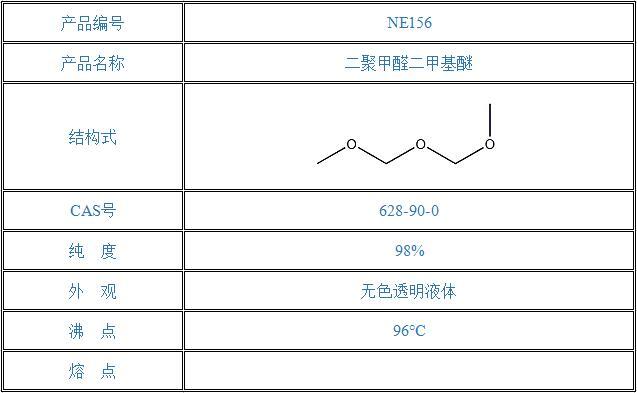二聚甲醛二甲基醚(628-90-0)