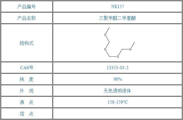 三聚甲醛二甲基醚(13353-03-2)