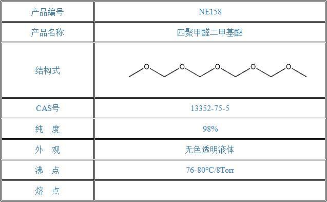 四聚甲醛二甲基醚(13352-75-5)