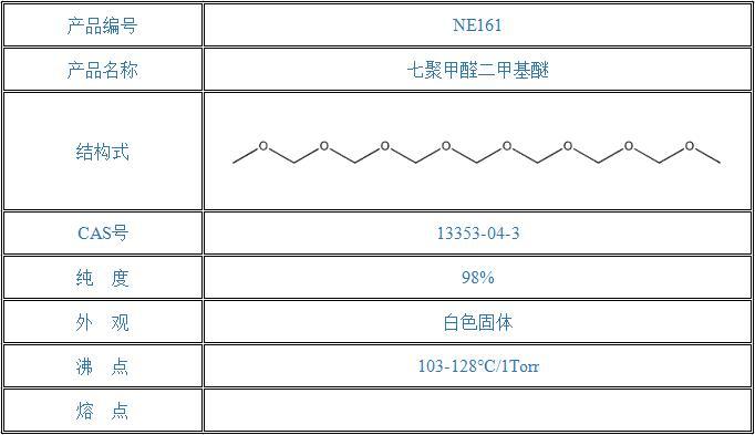 七聚甲醛二甲基醚(13353-04-3)