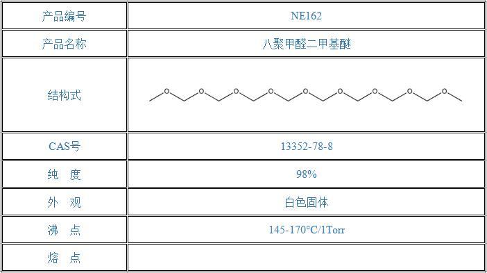 八聚甲醛二甲基醚(13352-78-8)