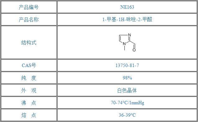 1-甲基-1H-咪唑-2-甲醛(13750-81-7)
