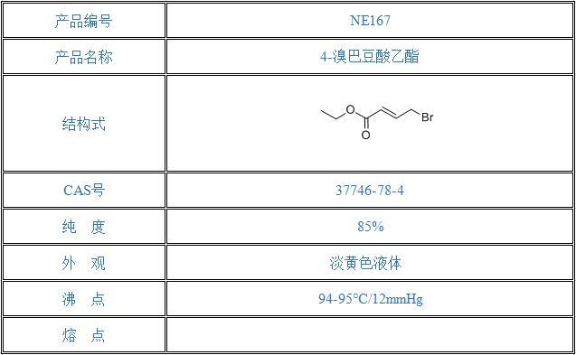 4-溴巴豆酸乙酯(37746-78-4)