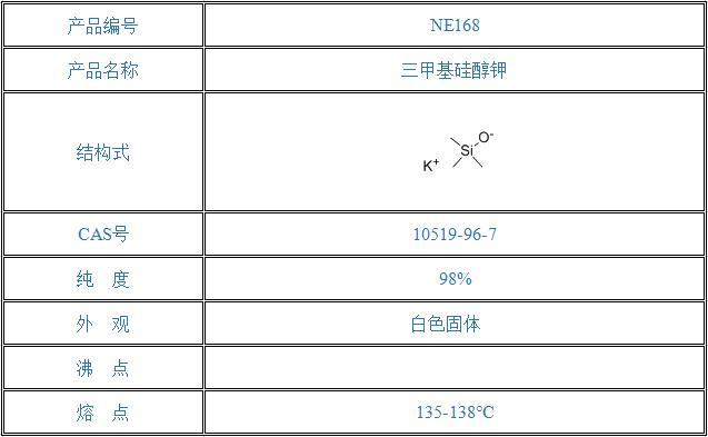 三甲基硅醇钾(10519-96-7)