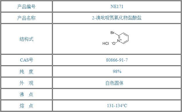 2-溴吡啶氮氧化物盐酸盐(80866-91-7)