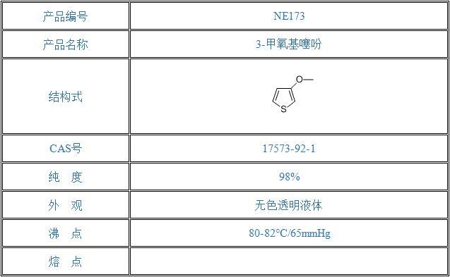 3-甲氧基噻吩(17573-92-1)