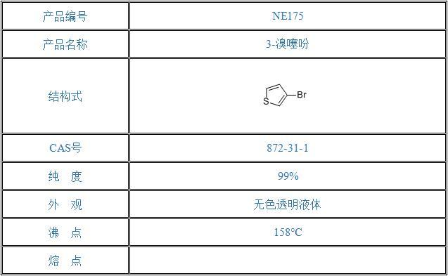 3-溴噻吩(872-31-1)