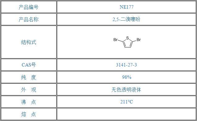 2,5-二溴噻吩(3141-27-3)