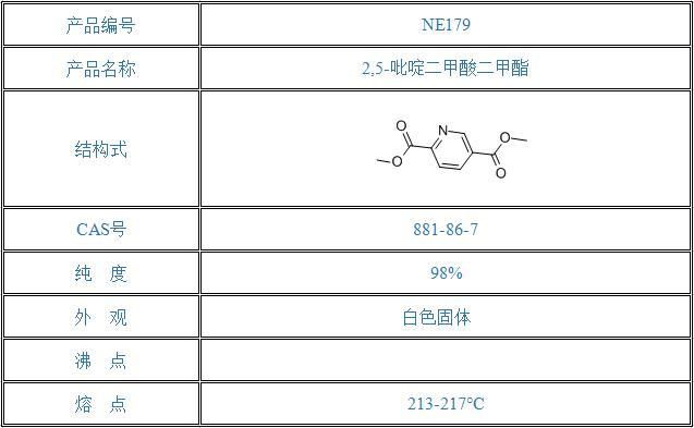 2,5-吡啶二甲酸二甲酯(881-86-7)