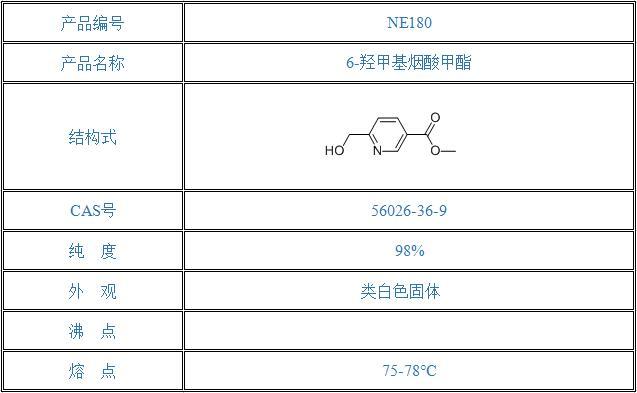 6-羟甲基烟酸甲酯(56026-36-9)