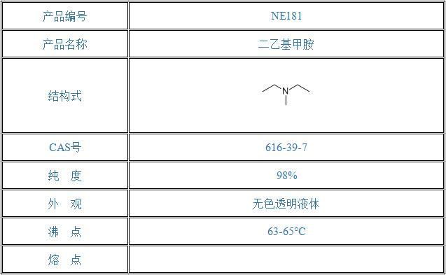 二乙基甲胺(616-39-7)