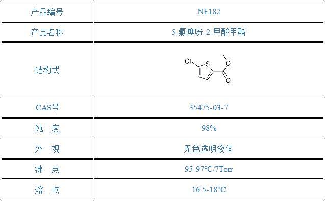 5-氯噻吩-2-甲酸甲酯(35475-03-7)
