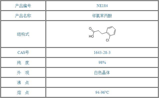 邻氯苯丙酸(1643-28-3)