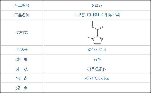 1-甲基-1H-咪唑-2-甲酸甲酯(62366-53-4)