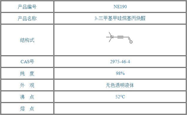3-三甲基甲硅烷基丙炔醛(2975-46-4)
