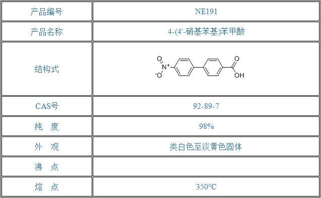 4-(4'-硝基苯基)苯甲酸(92-89-7)