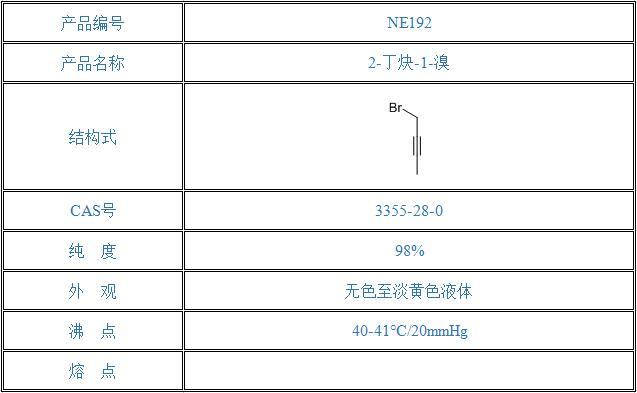 2-丁炔-1-溴(3355-28-0)