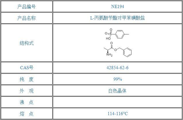 L-丙氨酸苄酯对甲苯磺酸盐(42854-62-6)