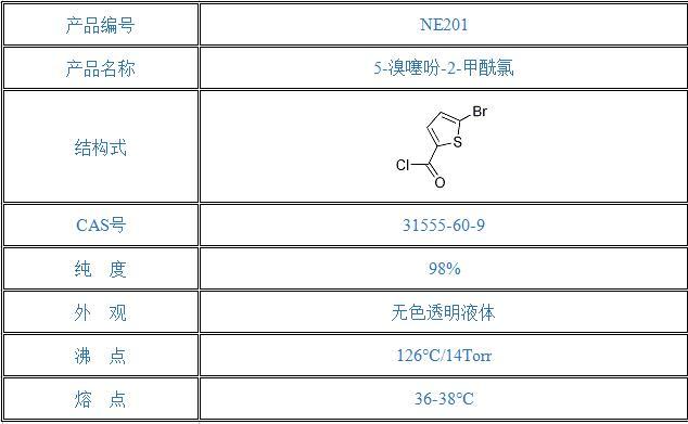 5-溴噻吩-2-甲酰氯(31555-60-9)