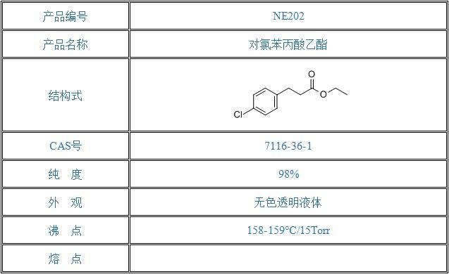 对氯苯丙酸乙酯(7116-36-1)