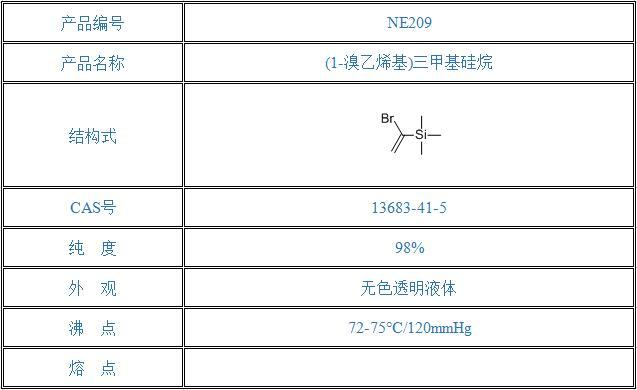 (1-溴乙烯基)三甲基硅烷(13683-41-5)