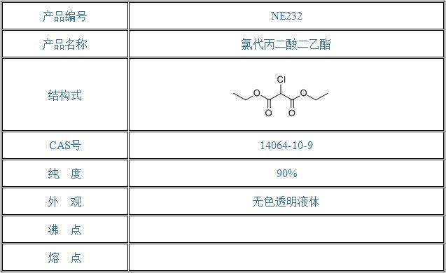 氯代丙二酸二乙酯(14064-10-9)
