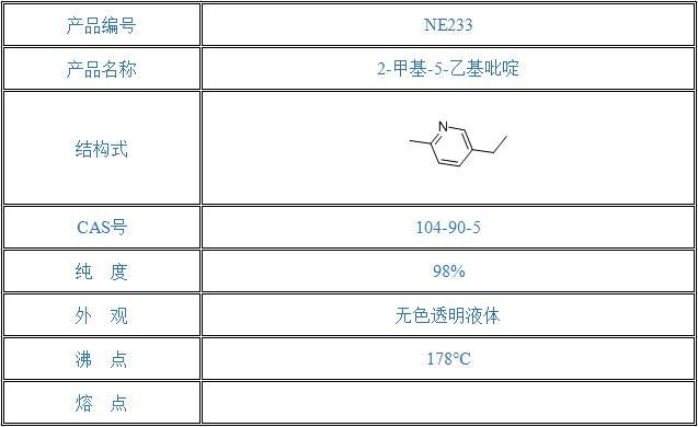2-甲基-5-乙基吡啶(104-90-5)