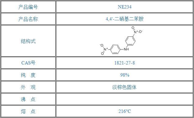 4,4'-二硝基二苯胺(1821-27-8)