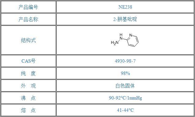 2-肼基吡啶(4930-98-7)