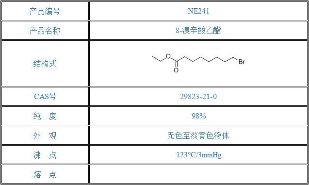 8-溴辛酸乙酯(29823-21-0)