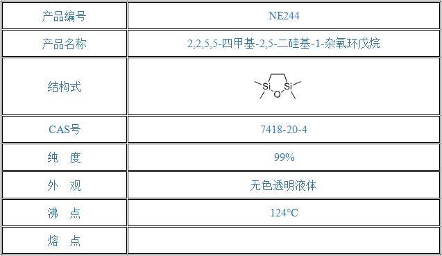 2,2,5,5-四甲基-2,5-二硅基-1-杂氧环戊烷(7418-20-4)