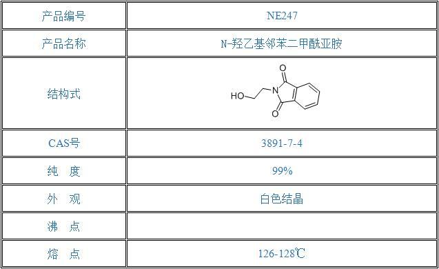 N-羟乙基邻苯二甲酰亚胺(3891-07-4)