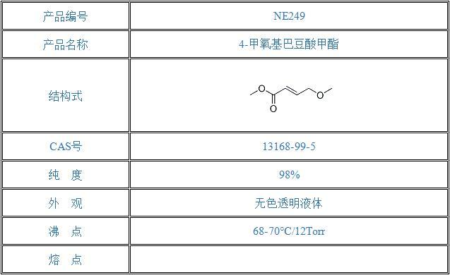 4-甲氧基巴豆酸甲酯(13168-99-5)