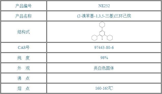 (2-溴苯基-1,3,5-三基)三环己烷(97443-80-6)