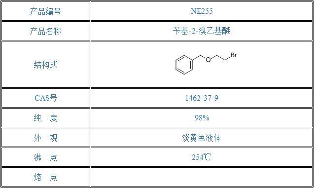 苄基-2-溴乙基醚(1462-37-9)
