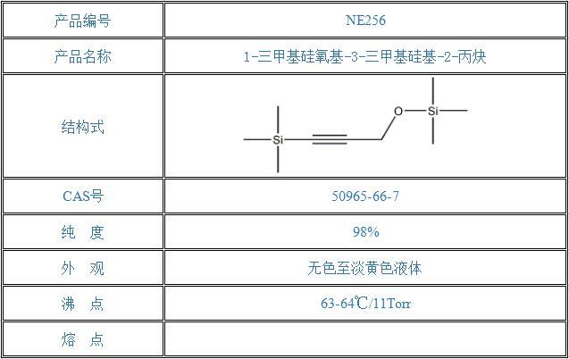 1-三甲基硅氧基-3-三甲基硅基-2-丙炔(50965-66-7)