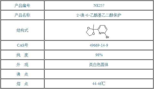 2-溴-6-乙酰基乙二醇保护(49669-14-9)
