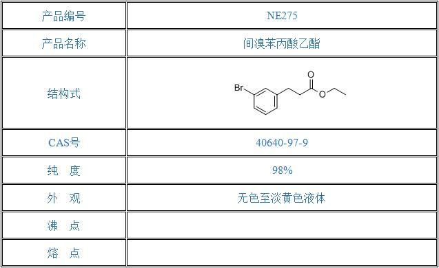 间溴苯丙酸乙酯(40640-97-9)