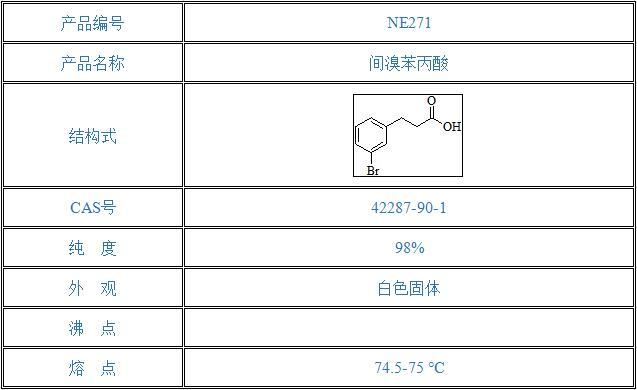 间溴苯丙酸(42287-90-1)
