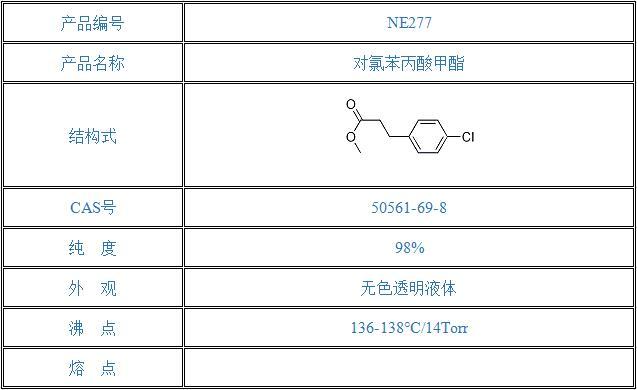 对氯苯丙酸甲酯(50561-69-8)