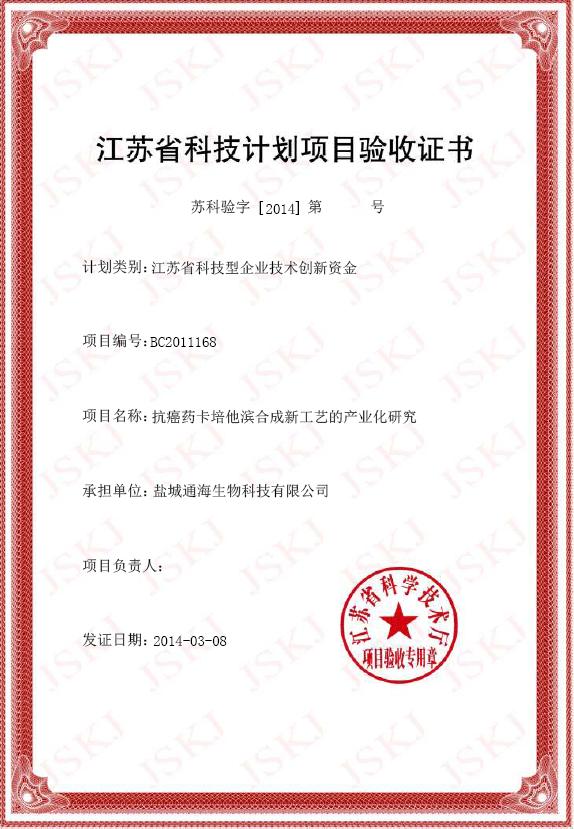 江苏省科技计划项目验收证书(BC2011168)