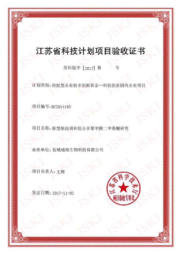 江苏省科技计划项目验收证书(BC2014193)